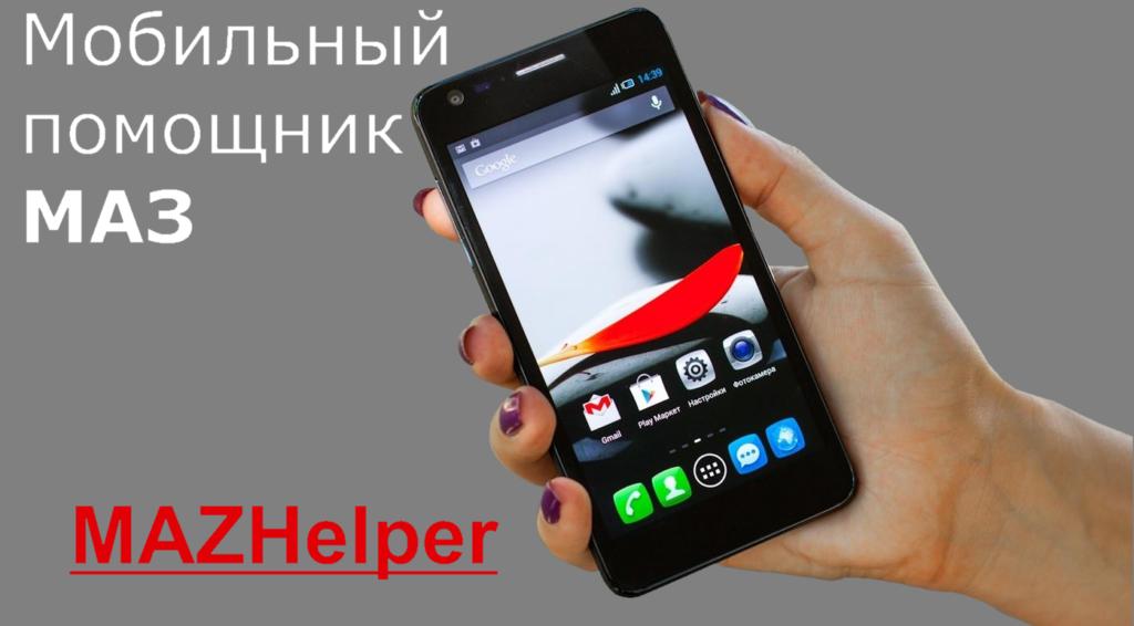 Мобильный помощник МАЗ - MAZHelper